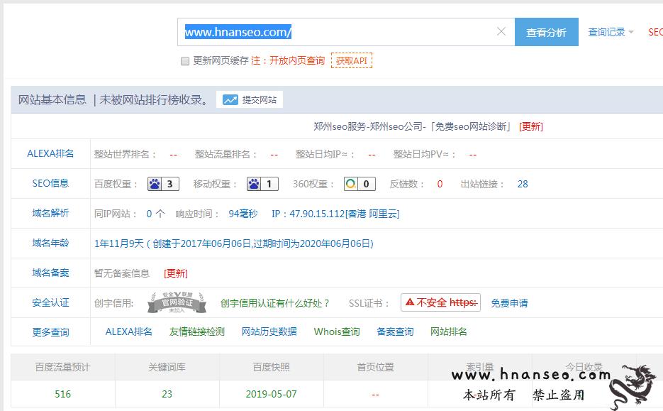 郑州老赵SEO博客站长权重3