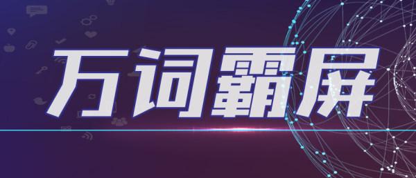郑州万词霸屏-关键词排名推广(成本费用)