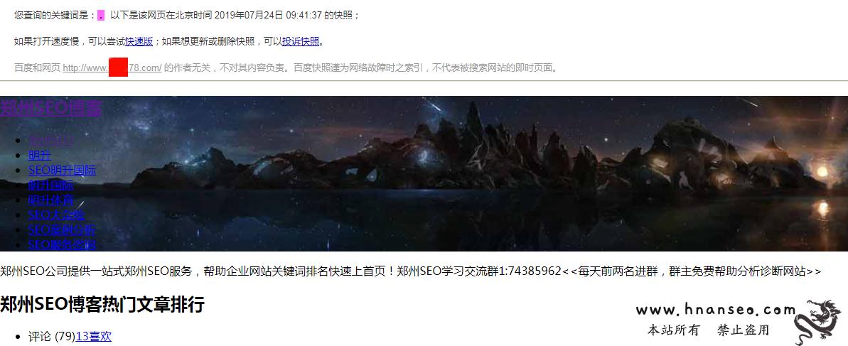 郑州seo排名竞争度