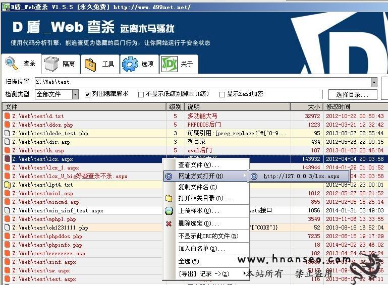 D盾webshell查杀软件