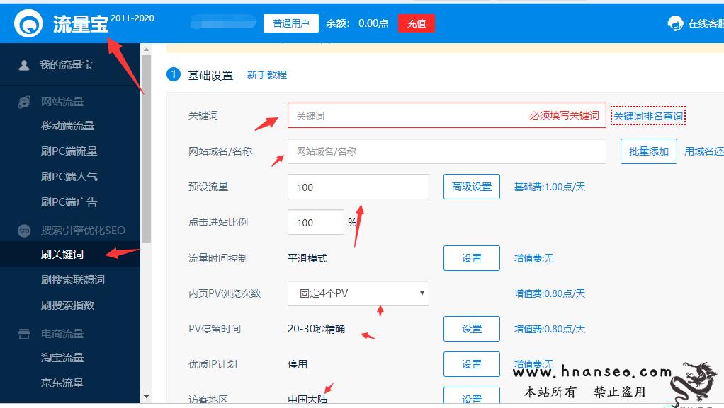 刷网站排名软件:免费刷关键词点击工具哪个效果好?