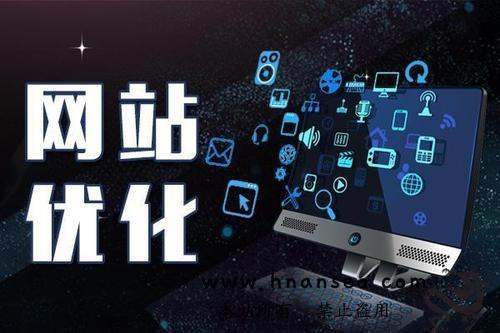 南阳SEO网站优化_南阳网站建设推广_南阳诺信网络公司