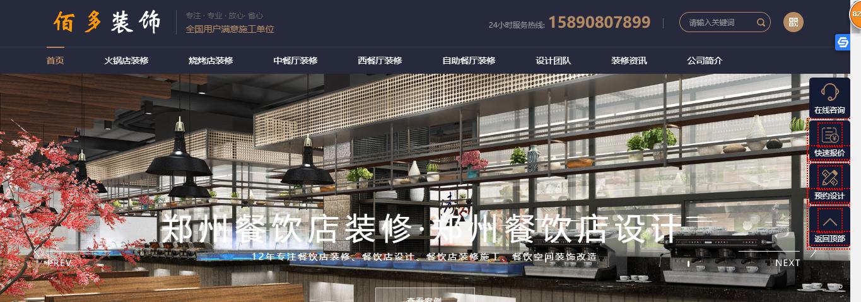 郑州餐饮装修设计公司网站建设案例