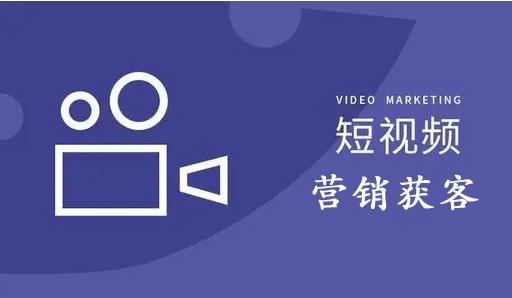 短视频营销获客系统_抖音快手短视频获客+排名推广