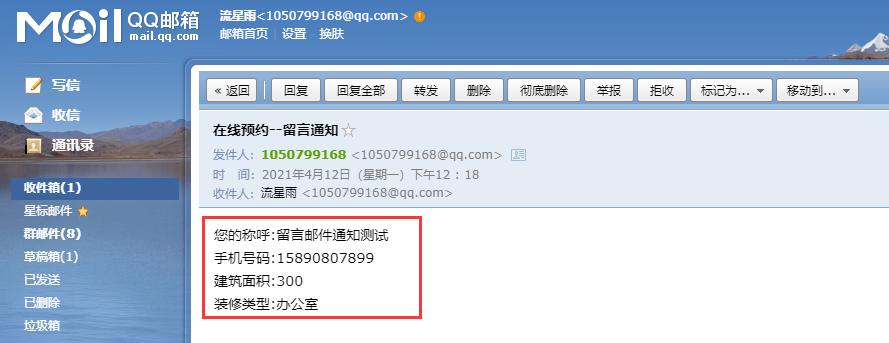 织梦自定义表单发送邮件到QQ邮箱设置教程