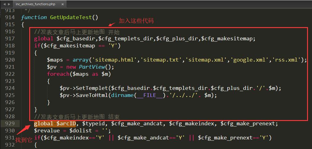 织梦网站地图插件一键更新sitemap.xml/txt/html(设置自动更新教程)