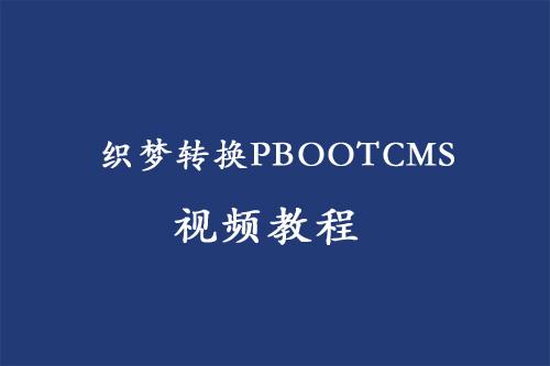 织梦dede转化Pbootcms视频教程